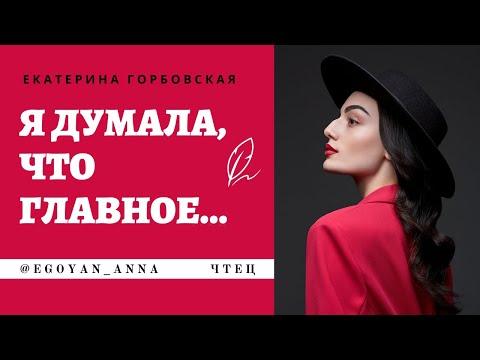 Anna Egoyan. Екатерина Горбовская - «Я думала, что главное...»