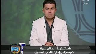 حلبية للغندور: انتظروا المصري منافساً على الدوري وسجل عندك