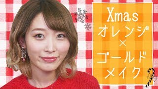 最近のお気に入りコスメでオレンジ×ゴールドXmasメイク☆