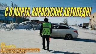 С 8 марта, карасуские автоледи! (Карасуский район, март 2016)