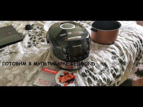 Готовим в новой мультиварке Redmond RMC-M95. Рецепты и первые блюда в этой модели мультиварки.