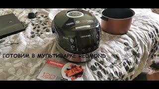 Готовим в новой мультиварке Redmond RMC M95 Рецепты и первые блюда в этой модели мультиварки