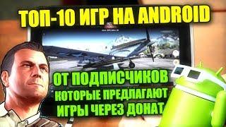 🎮ТОП-10 ЛУЧШИХ ИГР НА ANDROID ОТ ПОДПИСЧИКОВ #3 - PHONE PLANET