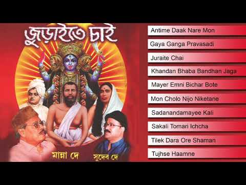 Juraite Chai || Golden Collection || Manna Dey || Shyama Sangeet || Juke Box