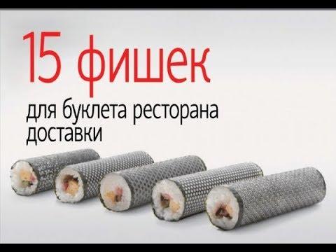 15 фишек рекламного буклета для ресторана и службы доставки