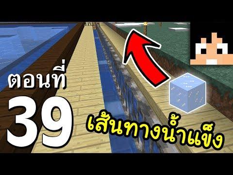 มายคราฟ 1.13.1: ท่อน้ำส่งน้ำแข็ง #39 | Minecraft เอาชีวิตรอดมายคราฟ