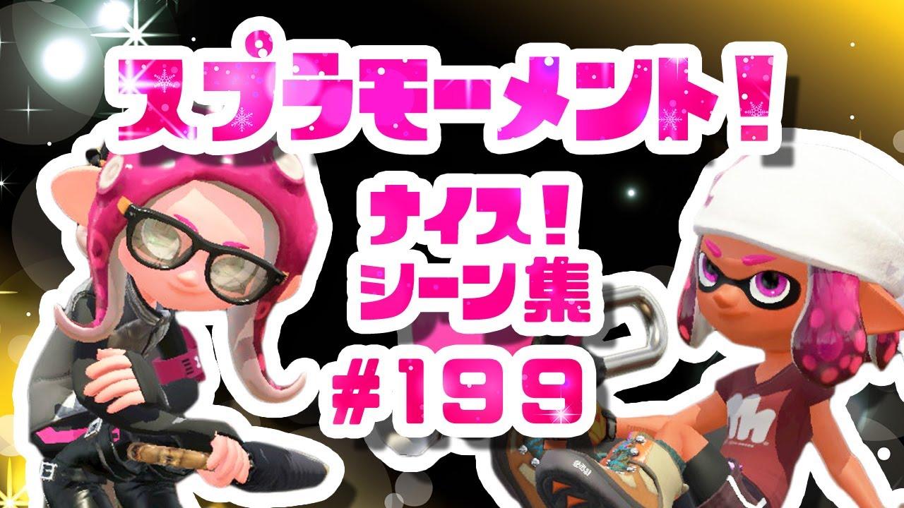 スプラトゥーン2ナイス!シーン集 スプラモーメント! part199