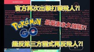 【Pokémon GO】官方再次出擊打擊飛人?!(繼反第三方程式再反飛人?!)