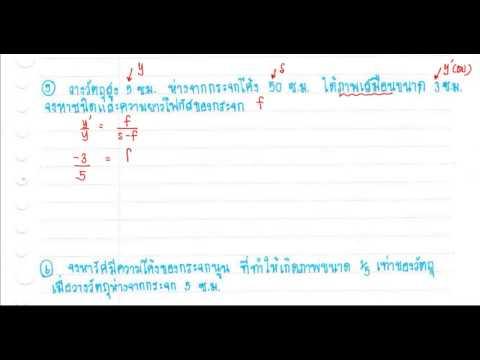 วิทยาศาสตร์ ม.2 แสง (คำนวณ) ข้อ 5