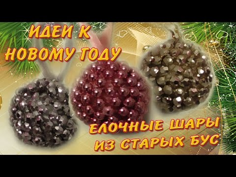 DIY/Елочные шары из старых бус / Christmas Balls From Old Beads