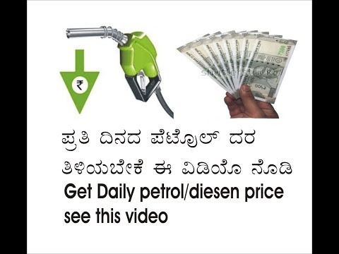ಪ್ರತಿ ದಿನದ ಪೆಟ್ರೋಲ್  ಡೀಸೆಲನಾ ದರ  ತಿಳಿಯಿರಿ how to get petro/diesel price daily