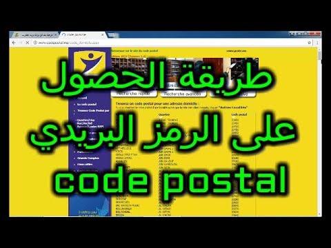 كيفية الحصول على الرمز البريدي Code Postal المغرب Youtube