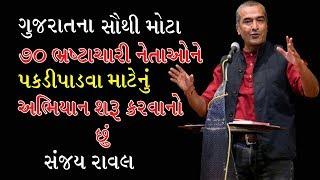 Sanjay Raval Latest motivational speech 2019