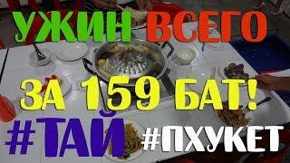 Ужин всего за 159 бат на Пхукете Таиланд Все включено