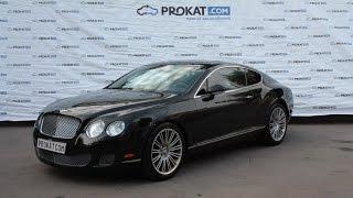 Прокат автомобилей в Москве Bentley Continental GT Speed(Вы можете взять эту машину в прокат в Москве на сайте http://prokat.com., 2014-12-29T09:25:49.000Z)
