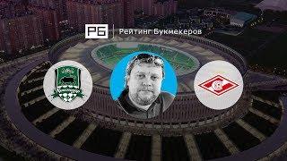 Прогноз и ставка Алексея Андронова: «Краснодар» — «Спартак»