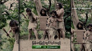Made In Myanmar (Shortfilm)