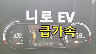 기아 니로 EV 노블레스 급가속(2019 Kia Niro EV Acceleration) - 2018.09.11