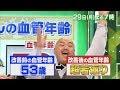 『名医のTHE太鼓判!』10/29(月) 血管事故を未然に防ぐ☆50代からの血管若返りSP!!【TBS】