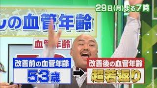 月曜よる7時 『名医のTHE太鼓判!』10月29日は、50代からの血管若返り...