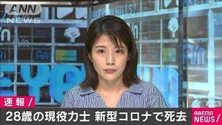 高田川部屋の勝武士(28)が死亡 新型コロナに感染(20/05/13)