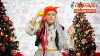 Галамартовна приглашает Вас за Подарками!(http://galamart.ru/ - самый большой выбор новогодних подарков!, 2015-12-22T14:00:08.000Z)