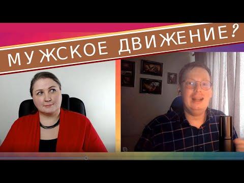 Мужское движение // Антон Сорвачев о мужской дискриминации