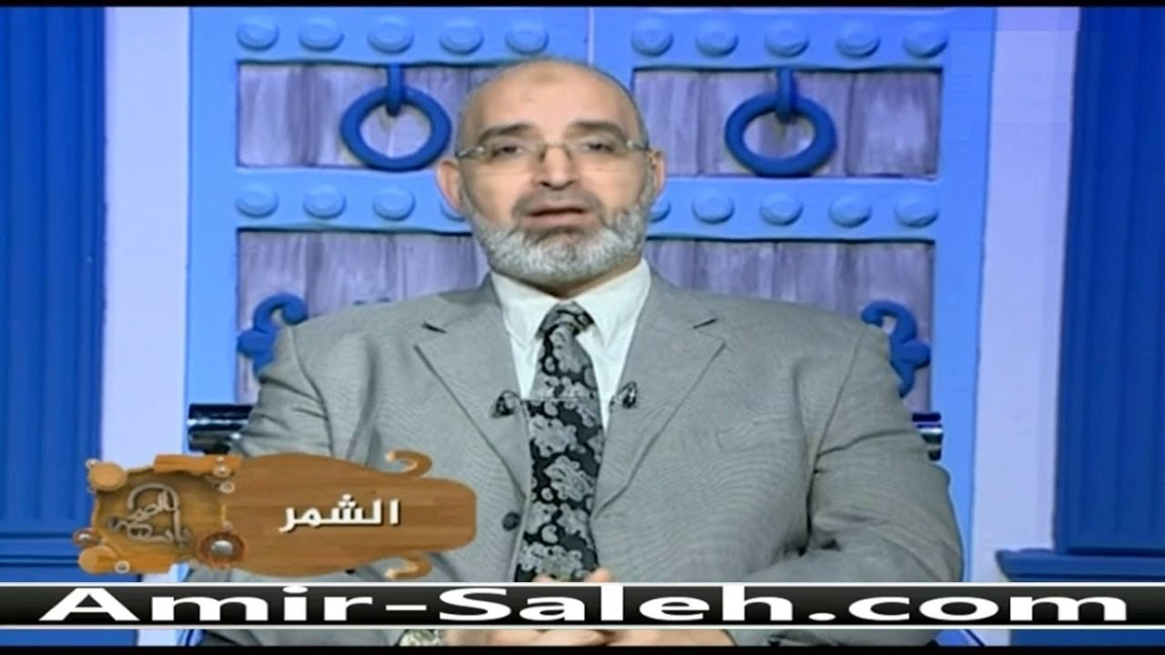 فوائد بذور الشمر | برنامج باب الصحة | الدكتور أمير صالح