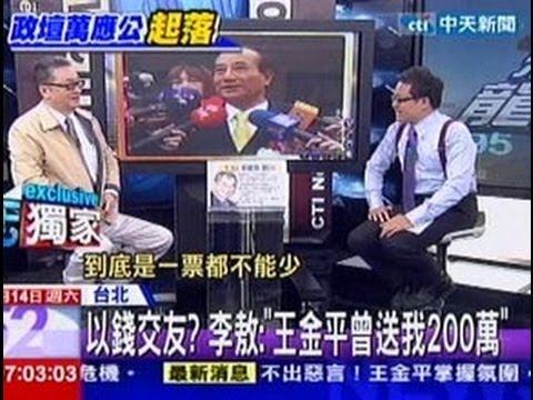 中天新聞》以錢交友? 李敖:「王金平曾送我200萬」