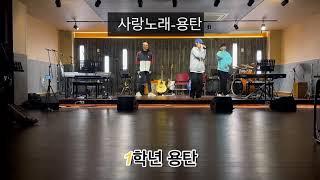 한국영상대학교 실용음악과 공연제작실습 12주차