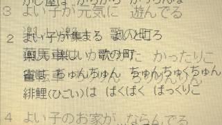 童謡「歌の町」小原雄太郎