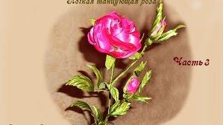 Легкая танцующая роза своими руками. Часть 3(, 2015-04-18T07:05:46.000Z)