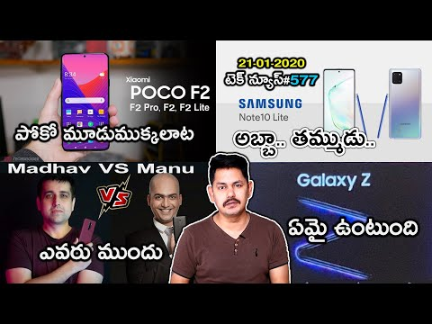 Telugu TechNews 577: POCO Working On Three Phones, Mi Router 4C, Note 10 Lite Launched In India,