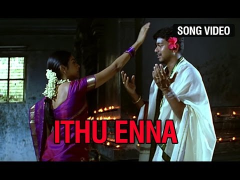 Idhu Enna Song Lyrics From Sivakasi