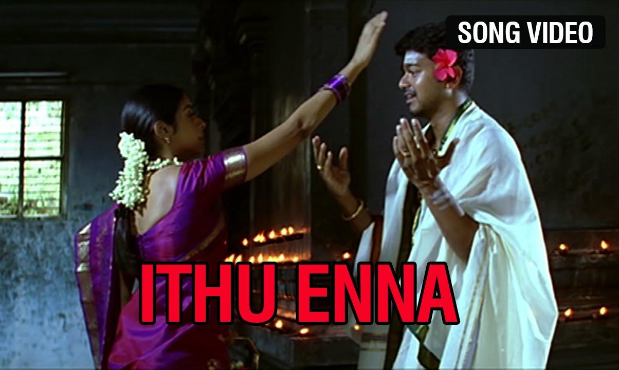 Sivakasi Rathiyae Mp3 Song download from Poo