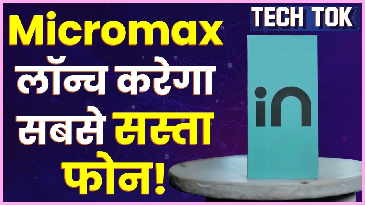 Micromax In 1A Features, Specifications | Micromax New Mobile Phone 2020 | Micromax In Series