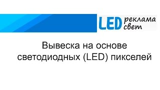 Вывеска на основе светодиодных (LED) пикселей(Вывеска на основе светодиодных пикселей http://led-reklama-svet.ru/ - светодиодная продукция для рекламы и освещения..., 2015-07-30T16:44:44.000Z)