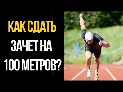 Как пробежать 100 метров быстро