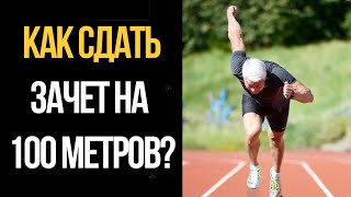 Как улучшить результат в беге на 100 м. за короткий срок? Валерий Жумадилов.