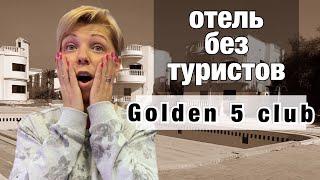ЕГИПЕТ / отель без туристов Golden 5 Club 4* / Хургада 2019