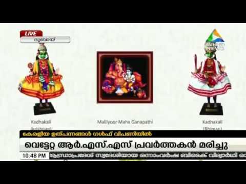 Kerala Artisans Group seeks Gulf Market for Online Trade - Jaihind TV report