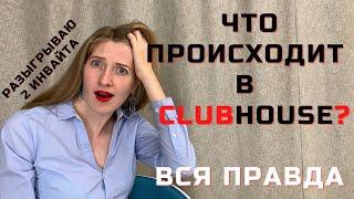 Clubhouse - что это? Что такое новая сеть Клабхаус и как получить инвайт (приглашение).