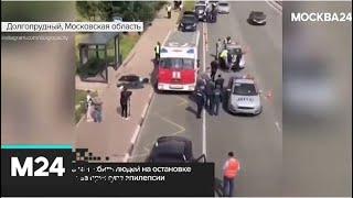 Смотреть видео Два человека погибли в ДТП в Долгопрудном - Москва 24 онлайн