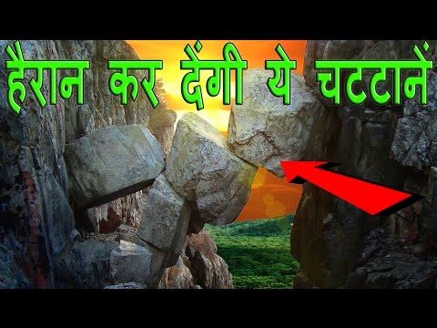 रहस्यमयी चटटानें - Unbelievable Rock Formations Around The World