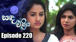 Sanda Eliya - සඳ එළිය Episode 220 | 29 - 01 - 2019 | Siyatha TV Thumbnail
