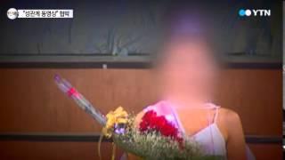 '성관계 동영상 유포' 대기업 사장 협박한 커플 / YTN