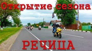 Мотоциклисты Речицы открыли мотосезон. Мотоколонна.
