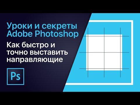 Как быстро и точно выставить направляющие в Adobe Photoshop