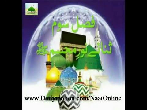 Qaseeda Burda Sharif (Complete) with Lyrics - Best Video Naat 2016