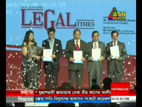 Launching ceremony of Bangladesh Legal Times covered by ATN Bangla